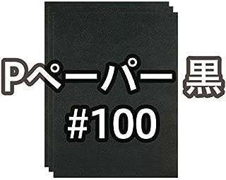 Pペーパー黒 #100 4切サイズ 10枚