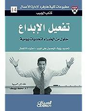 Taf'īl al-ibdā' (Arabic Edition)