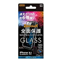 iPhoneXR (6.1インチ) 専用 液晶保護ガラスフィルム 3D 9H 全面保護 ブルーライトカット/ブラック RT-P18RFG/MB