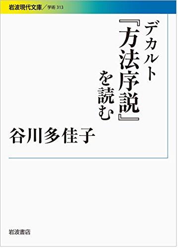 デカルト『方法序説』を読む (岩波現代文庫)