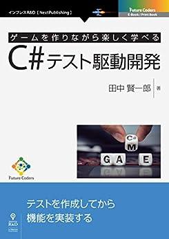 [田中 賢一郎]のゲームを作りながら楽しく学べるC#テスト駆動開発 (Future Coders(NextPublishing))
