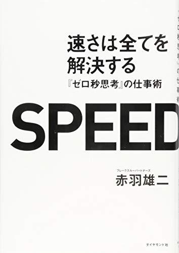 速さは全てを解決する---『ゼロ秒思考』の仕事術