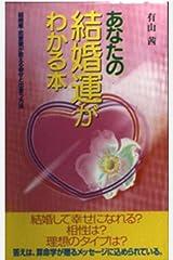 あなたの結婚運がわかる本―結婚星・恋愛星が教える幸せと出会う方法 新書