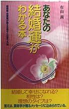 あなたの結婚運がわかる本―結婚星・恋愛星が教える幸せと出会う方法