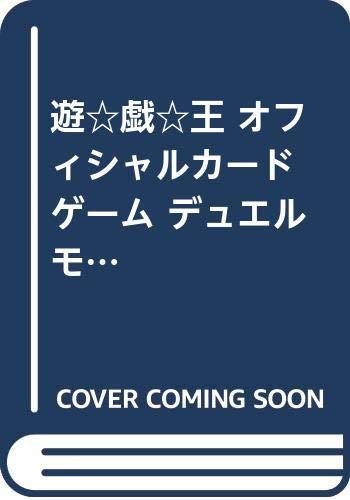 遊☆戯☆王 オフィシャルカードゲーム デュエルモンスターズ マスターガイド 6 (愛蔵版コミックス)