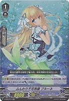 カードファイト!! ヴァンガード/V-EB05/014 ふんわり不可思議 プルーネ RR