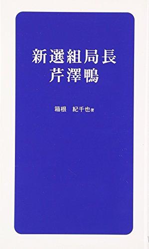 新選組局長 芹澤鴨
