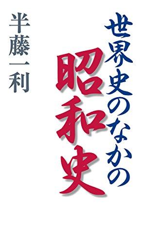世界史のなかの昭和史の詳細を見る
