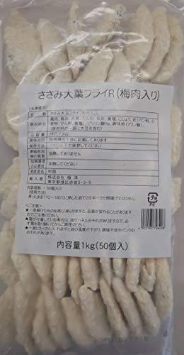 業務用 ささみ 大葉 フライ ( 梅肉入り ) 25g×240枚 冷凍