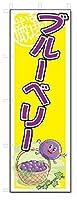 のぼり のぼり旗 ブルーベリー (W600×H1800)