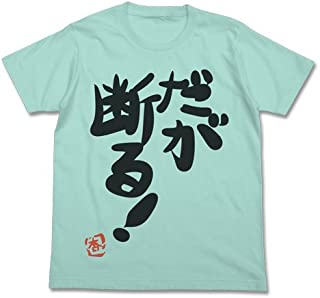 アイドルマスター シンデレラガールズ 双葉杏の だが断る! Tシャツ アイスグリーン XLサイズ