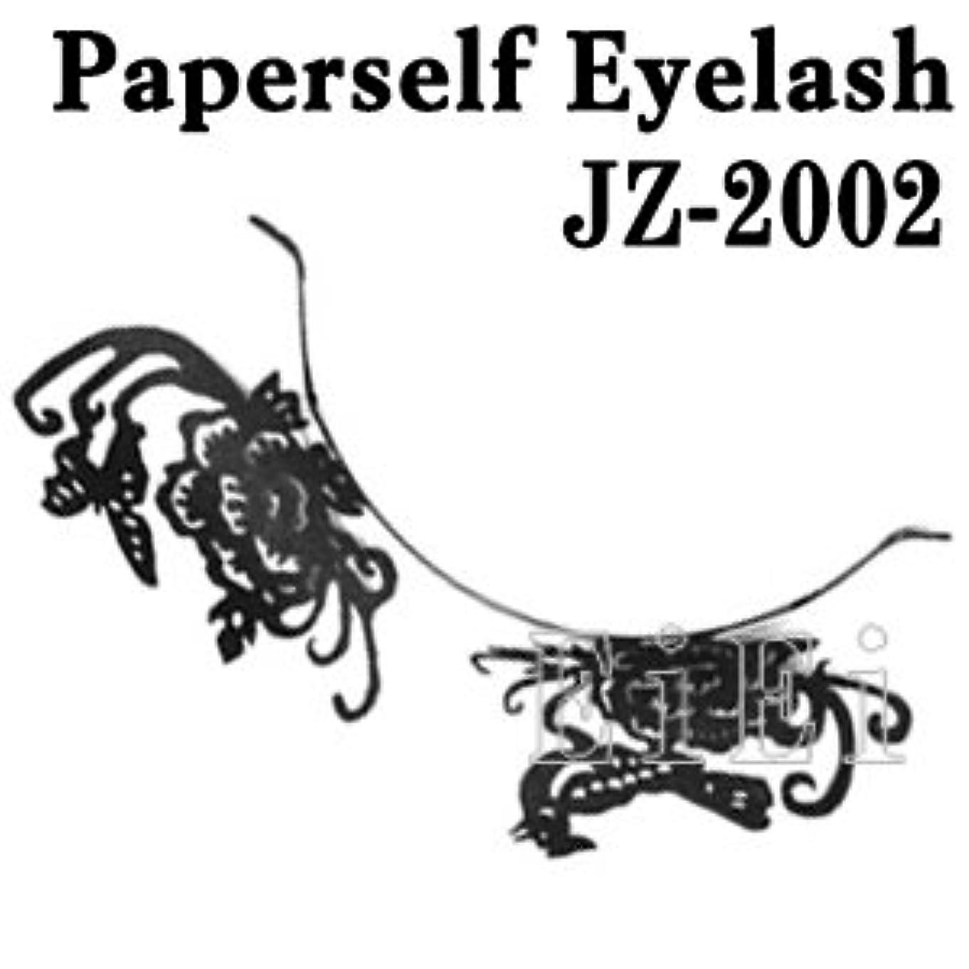 樫の木適用するアスレチックアートペーパーラッシュ つけまつげ プロ用 紙 つけまつ毛 新感覚 アイラッシュ 花鳥蝶 JZ-2002