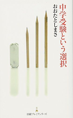 中学受験という選択 (日経プレミアシリーズ)