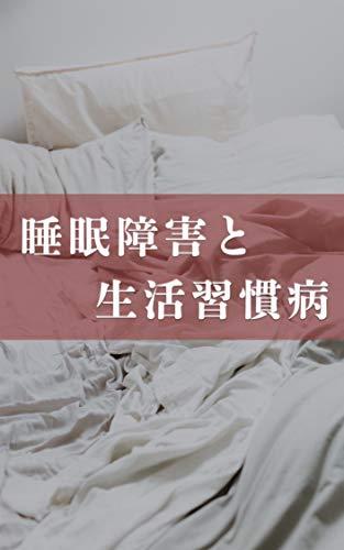 睡眠障害と生活習慣病