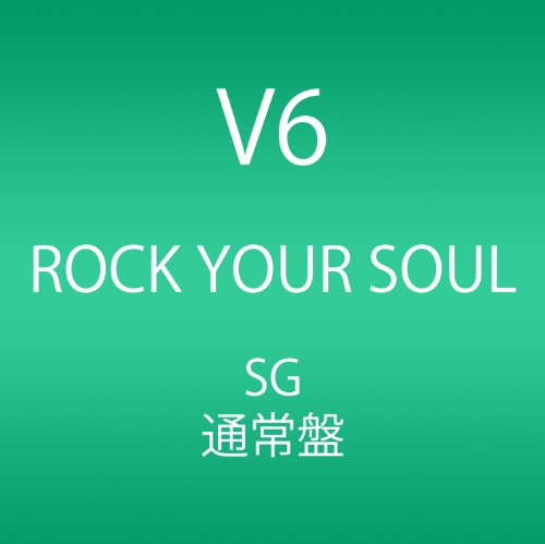 ROCK YOUR SOUL (ジャケット・パターンC)