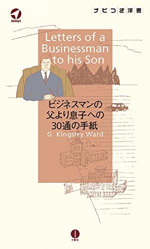 ビジネスマンの父より息子への30通の手紙 Letters of a Businessman to his Son【日本語ナビ付き原書】 (ナビつき洋書シリーズ)
