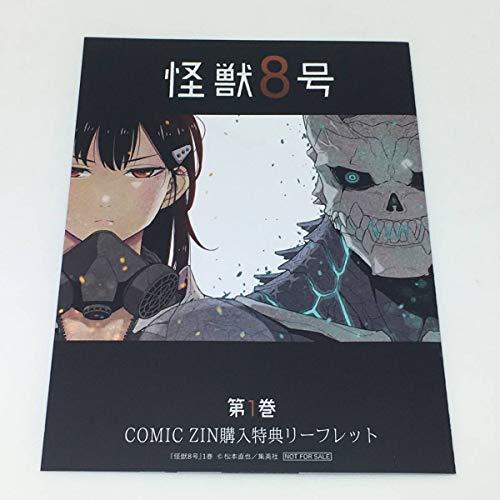怪獣8号 1巻 COMIC ZIN 特典 4Pリーフレット コミックジン 松本直也 ポストカード ブロマイド