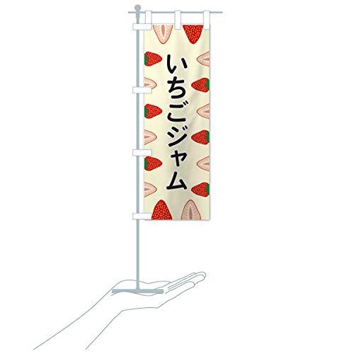 卓上ミニいちごジャム のぼり旗 サイズ選べます(卓上ミニのぼり10x30cm 立て台付き)
