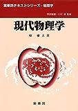 現代物理学 (裳華房テキストシリーズ―物理学)