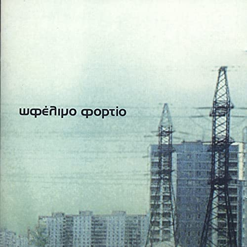 Stereo Nova & Stamatis Kraounakis
