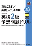 英検CBT/英検S-CBT専用 英検2級予想問題ドリル (旺文社英検書)