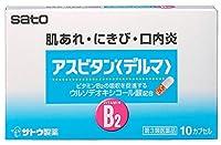 【第3類医薬品】アスビタン〈デルマ〉 10カプセル