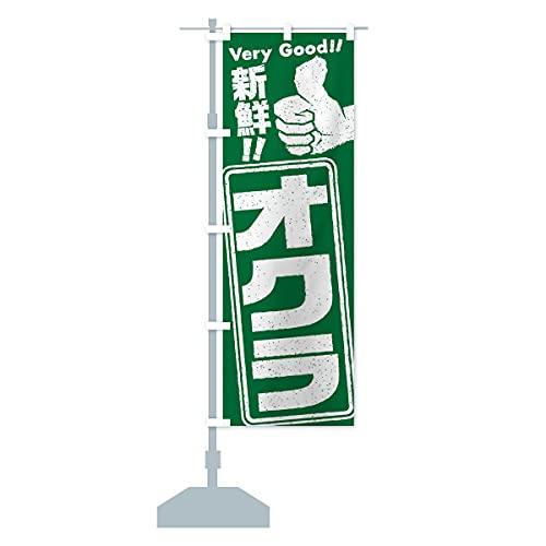 オクラ/野菜 のぼり旗 サイズ選べます(コンパクト45x150cm 左チチ)