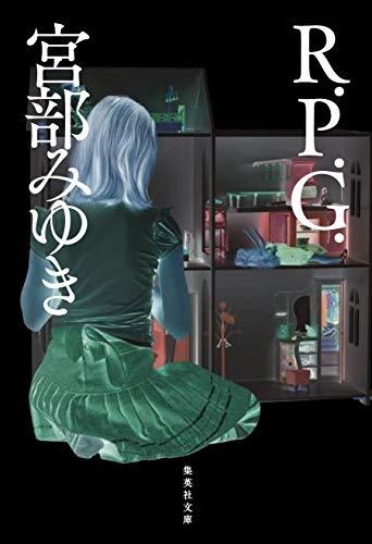 R.P.G. (集英社文庫)