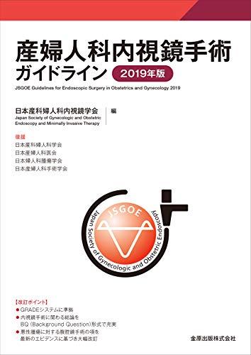 産婦人科内視鏡手術ガイドライン 2019年版の詳細を見る