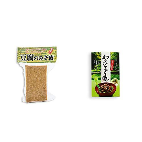 [2点セット] 日本のチーズ 豆腐のみそ漬(1個入)・わさびきゃら蕗(180g)