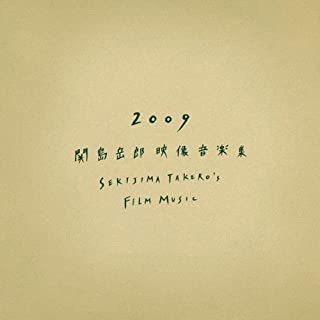 2009 関島岳郎映像音楽集(SEKIJIMA TAKERO'S FILM MUSIC)
