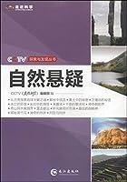 CCTV探索与发现丛书—自然悬疑