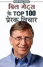 BILL GATES KE TOP 100 PRERAK VICHAR (Hindi Edition)