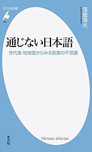 新書861通じない日本語 (平凡社新書)