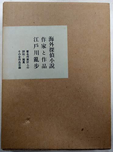 海外探偵小説作家と作品―著名作家91人の評伝・写真その全作品目録の詳細を見る