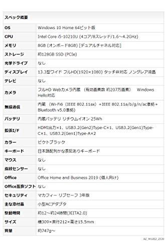 【公式】富士通ノートパソコンFMVLIFEBOOKUHシリーズWU2/E2(Windows10Home/13.3型ワイド液晶/Corei5/8GBメモリ/約128GBSSD/OfficeHomeandBusiness2019/ピクトブラック)AZ_WU2E2_Z530/富士通WEBMART専用モデル