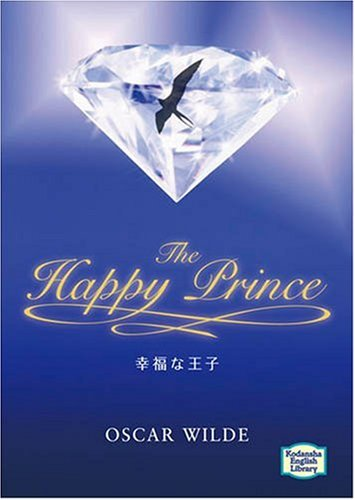 幸福な王子―The happy prince 【講談社英語文庫】