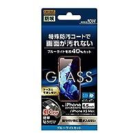 RT-P22F/BSMG iPhone 11 Pro Max用 ガラスフィルム 1ブルーライトカット