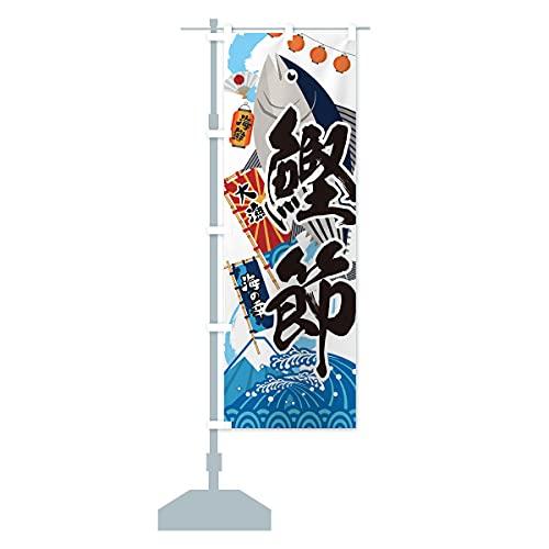 鰹節・かつお のぼり旗 サイズ選べます(スリム45x180cm 左チチ)