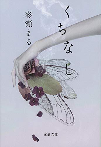 くちなし (文春文庫)