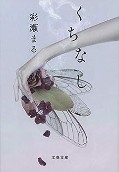 くちなし (文春文庫 あ 82-1)