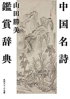 中国名詩鑑賞辞典 (角川ソフィア文庫)