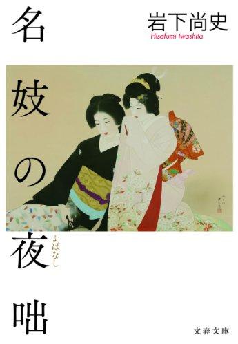 名妓の夜咄 (文春文庫)
