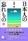日本人の忘れもの 2 (ウェッジ文庫)