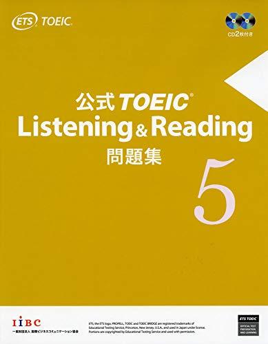 公式TOEIC Listening & Reading 問題集 5