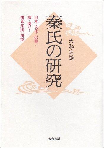 秦氏の研究―日本の文化と信仰に深く関与した渡来集団の研究