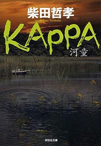 KAPPA (祥伝社文庫)