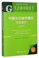 中国生态城市建设发展报告(2017)/生态城市绿皮书