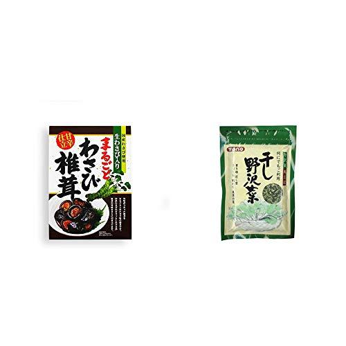[2点セット] まるごとわさび椎茸(200g)・干し野沢菜(100g)