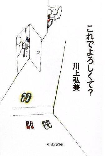 これでよろしくて? (中公文庫)